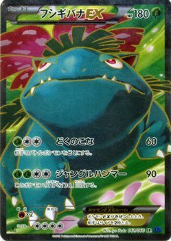 ポケモンカードゲーム フシギバナEX (SRキラ) / XY1拡張パック「コレクションX」