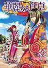 華麗なる食卓 第20巻 2006年04月19日発売