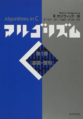 アルゴリズムC