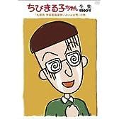 ちびまる子ちゃん全集1990 「丸尾君学級委員選挙いよいよ出馬」の巻 [DVD]