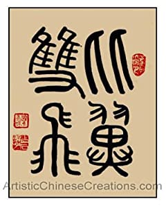Chinese Calligraphy / Chinese Art Symbols / Chinese Calligraphy Symbols - Happy Couple