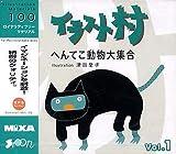 イラスト村 Vol.1 へんてこ動物大集合