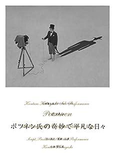 小林賢太郎ソロパフォーマンス「ポツネン氏の奇妙で平凡な日々」 [DVD]