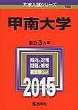 甲南大学 (2015年版大学入試シリーズ)