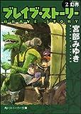 ブレイブ・ストーリー (2) 幻界 (角川スニーカー文庫)
