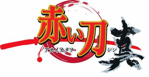 【ゲーム 買取】赤い刀 真 (初回限定版 特典「追加ボイスダウンロードカード」同梱)