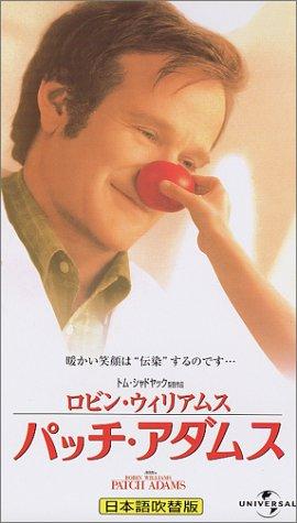 パッチ・アダムス【日本語吹替版】 [VHS]
