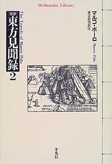 完訳 東方見聞録〈2〉 (平凡社ライブラリー)