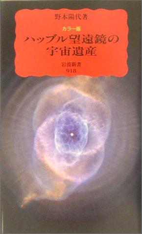 カラー版 ハッブル望遠鏡の宇宙遺産