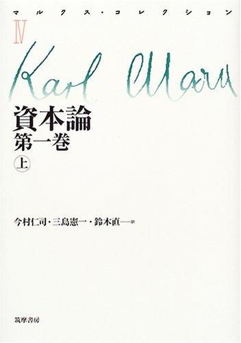資本論〈第1巻(上)〉 (マルクス・コレクション)