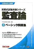 ベーシック問題集 監査論 (公認会計士試験 短答式試験対策シリーズ)