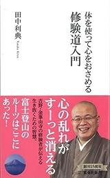 体を使って心をおさめる 修験道入門 (集英社新書)