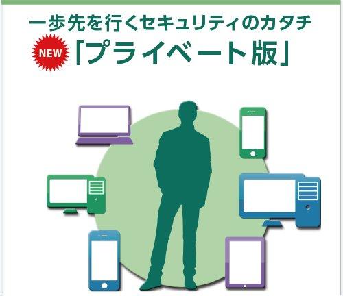 カスペルスキー2013マルチプラットフォームセキュリティ 1年プライベート版
