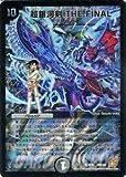 デュエルマスターズ 【超銀河剣 THE FINAL】【スーパーレア】 DMC64-008-SR ≪コロコロ・レジェンド・7 ムービー・ダイナマイト 収録≫