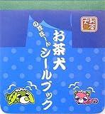 お茶犬のほほーんシールブック (シールコレクション)