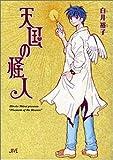 天国の怪人 / 白井 裕子 のシリーズ情報を見る