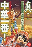 真・中華一番! 特級厨師魔術友情のスペシャル麺 (プラチナコミックス)