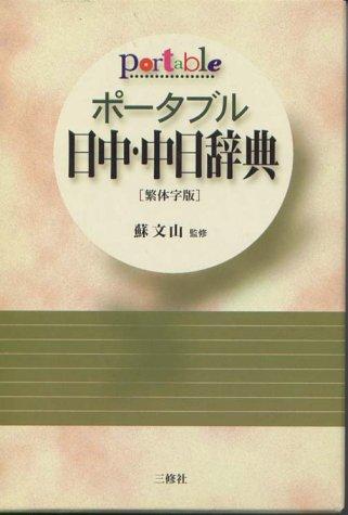 ポータブル日中・中日辞典