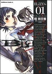 BLOOD+(1) (カドカワコミックスAエース)