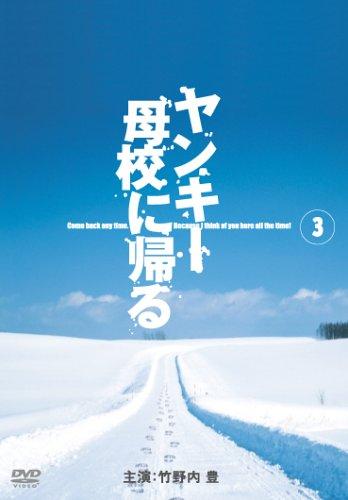 ヤンキー母校に帰る 3 [DVD]