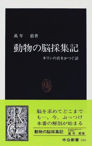 動物の脳採集記―キリンの首をかつぐ話 (中公新書)