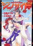 ジェノサイド 1 (アクションコミックス)