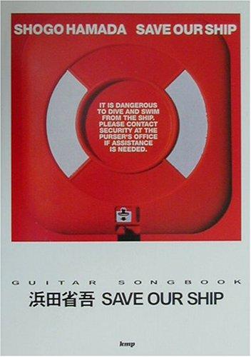 浜田省吾save our ship