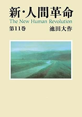【クリックでお店のこの商品のページへ】新・人間革命11 電子書籍: 池田大作: Kindleストア