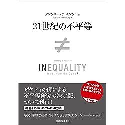21世紀の不平等【サンプル版】 [Kindle版]