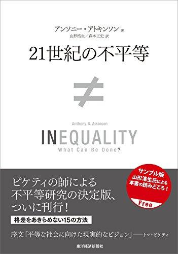 21世紀の不平等【サンプル版】