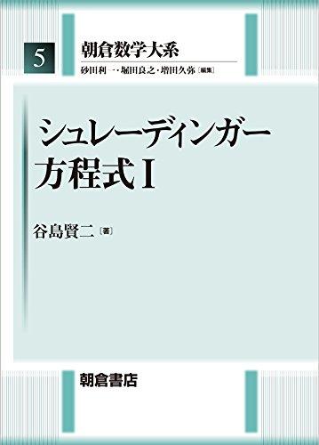シュレーディンガー方程式I (朝倉数学大系)