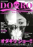 ドクロマガジン vol.1 (1)