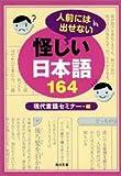 人前には出せない怪しい日本語164
