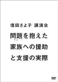 信田さよ子講演会「問題を抱えた家族への援助と支援の実際」 [DVD]