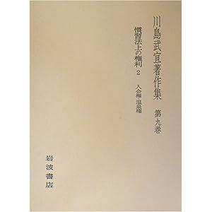 川島武宜著作集〈第9巻〉慣習法上の権利2 入会権・温泉権