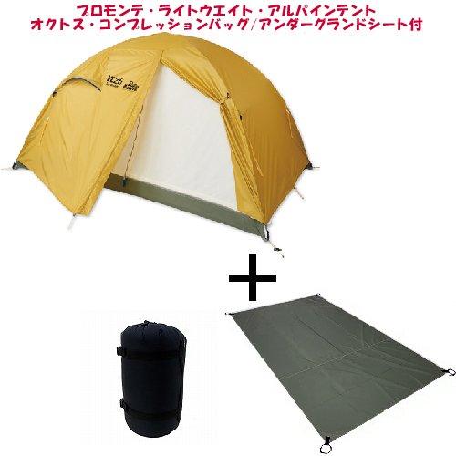 プロモンテ・超軽量山岳テントVL15(1人用)
