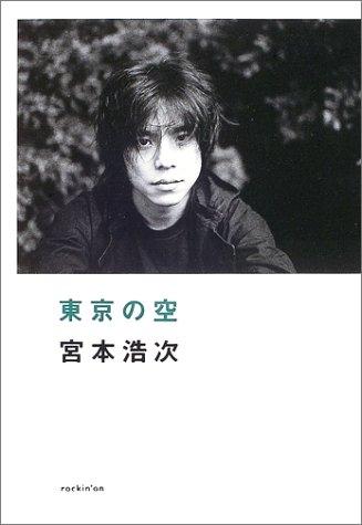 宮本浩次 (エレファントカシマシ)の画像 p1_6
