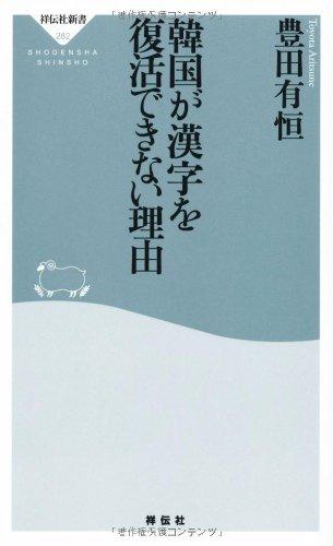 韓国が漢字を復活できない理由(祥伝社新書282)