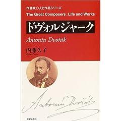 内藤 久子 著『作曲家◎人と作品 ドヴォルジャーク』の商品写真
