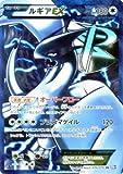 ポケモンカード 【ルギアEX[プラズマ団]】【SR】 PMBW7-P74-SR ≪BW7 プラズマゲイル 収録≫