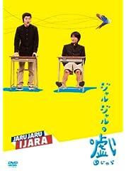 ジャルジャルのいじゃら [DVD]
