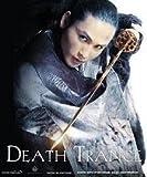 Death Trance (2005) [DVD] [NTSC] (Japanese IMPORT) [Region 0 - ALL]