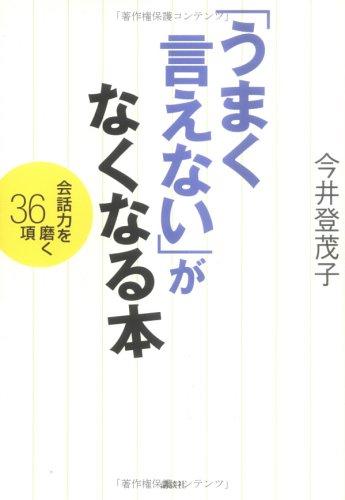 「うまく言えない」がなくなる本―会話力を磨く36項 (講談社の実用BOOK)