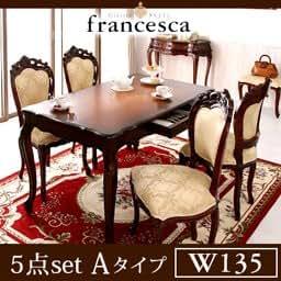 アンティーク調クラシック家具シリーズ francesca フランチェスカ:ダイニング5点セットAタイプ(テーブルW135+チェア肘なし×4) ホワイト