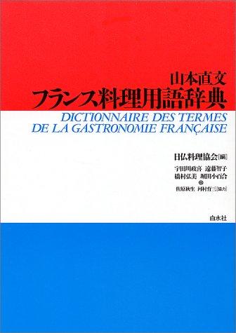 フランス料理用語辞典