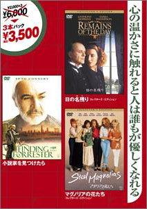半額半蔵 名ドラマパック「日の名残り コレクターズ・エディション」「小説家を見つけたら」「マグノリアの花たち コレクターズ・エディション」 [DVD]