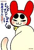 ちびとぼく(7) (バンブーコミックス 4コマセレクション)
