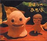 Nobukazu Takemura 竹村延和 - 2001 - 魔法のひろば [徳間ジャパン TKCA72263]