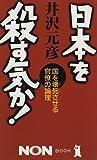 日本を殺す気か―国を壊死させる官僚の論理 (ノン・ブック)