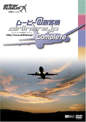 ムービー@旅客機コンプリート 旅客機ミュージアム